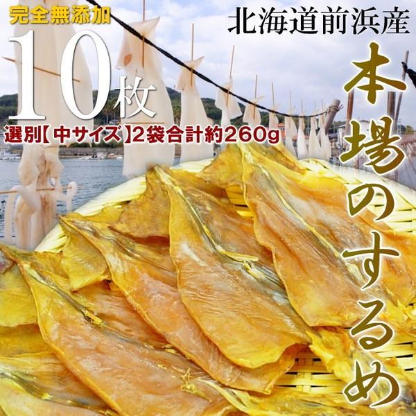 【全国送料無料】するめいか 無添加 送料無料 10...