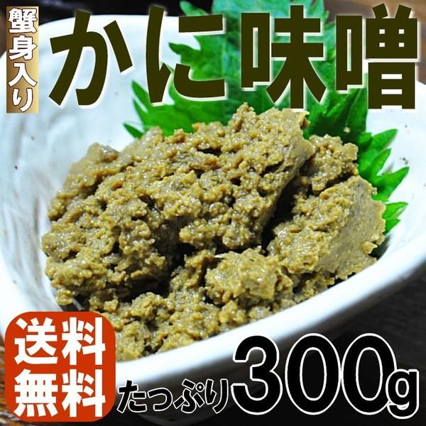 【全国送料無料】かにみそ カニ身入 送料無料 300...
