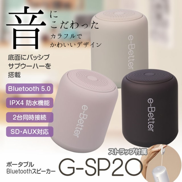 スピーカー Bluetooth5.0 ブルートゥース ワイヤ...