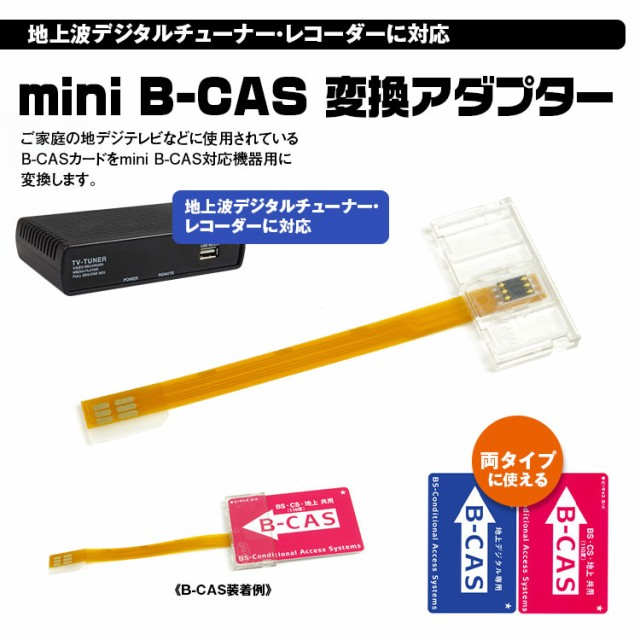 【定形郵便送料無料】 mini B-CAS 変換アダプター...
