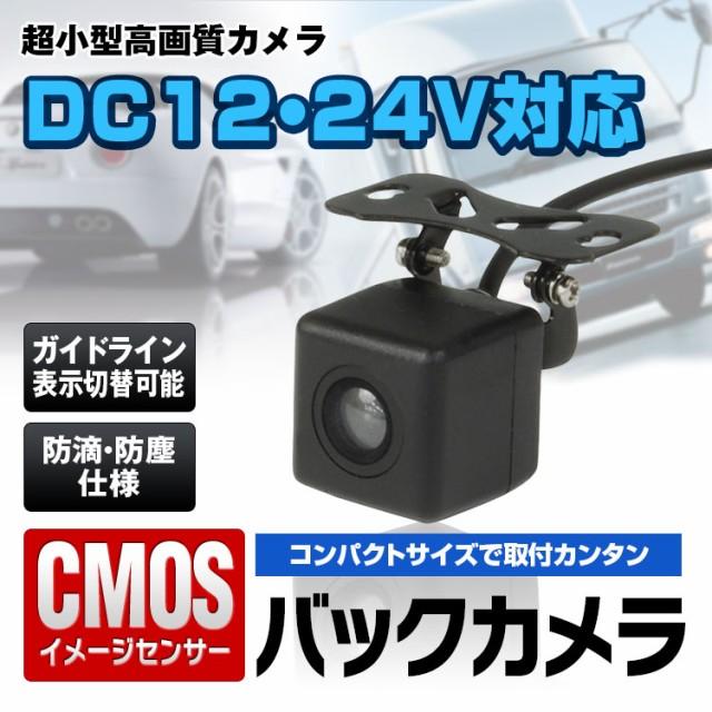 バックカメラ 12V 24V対応 小型 車載カメラ CMOS ...