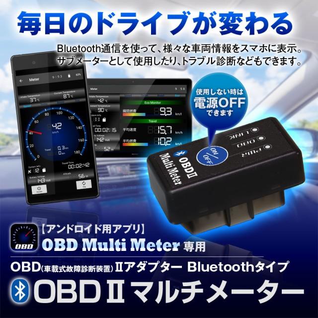 定形外送料無料 ELM327 OBD2 メーター Bluetooth ...