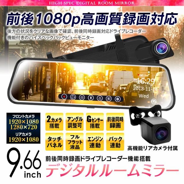 予約販売 デジタルインナーミラー 9.66インチ ドライブレコーダー 前後カメラ タッチパネル 1080P 駐車監視