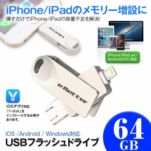 USBメモリ 64GB iphone フラッシュドライブ iPad ...