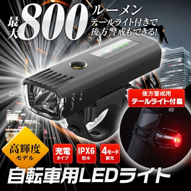 自転車 ライト 高輝度 充電 LED ヘッドライト IPX...
