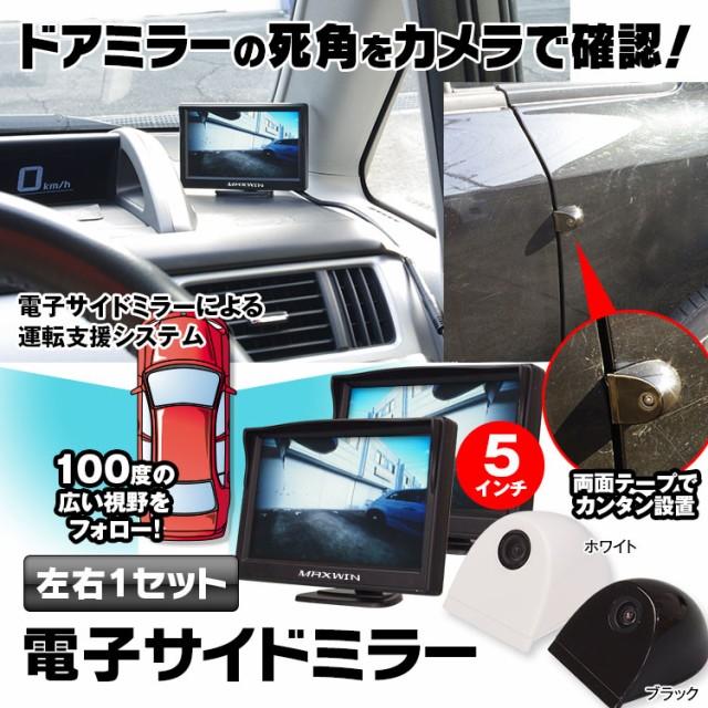サイドカメラ モニターセット 電子サイドミラー ...