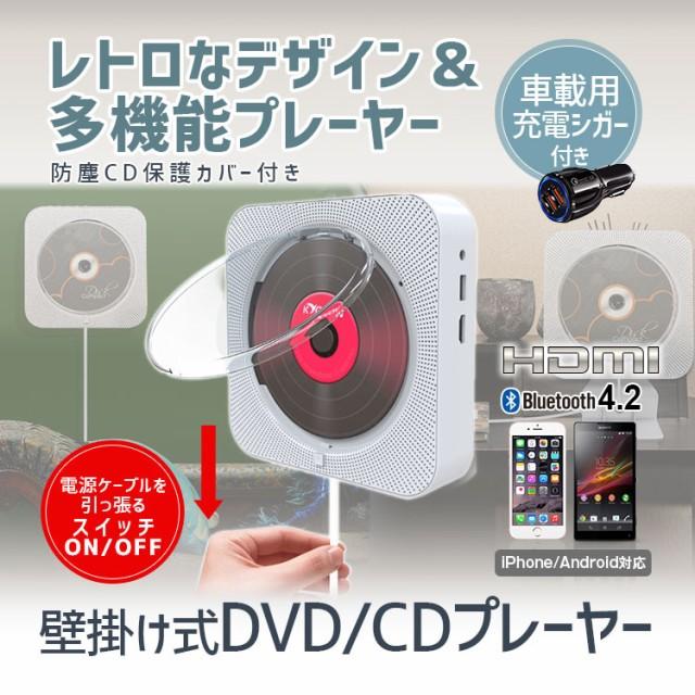 DVD CDプレーヤー 置き&壁掛け式 HDMI対応 AV出...
