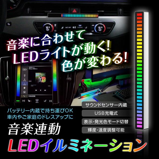音楽連動 LEDイルミネーション サウンドライト 32...