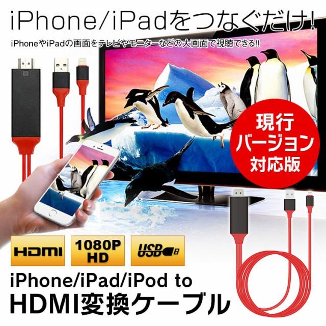 メール便送料無料  HDMI変換ケーブル iOS11.4対応...