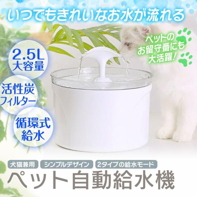 ペット自動給水器 水飲み器 猫 犬 ペット給水器 ...