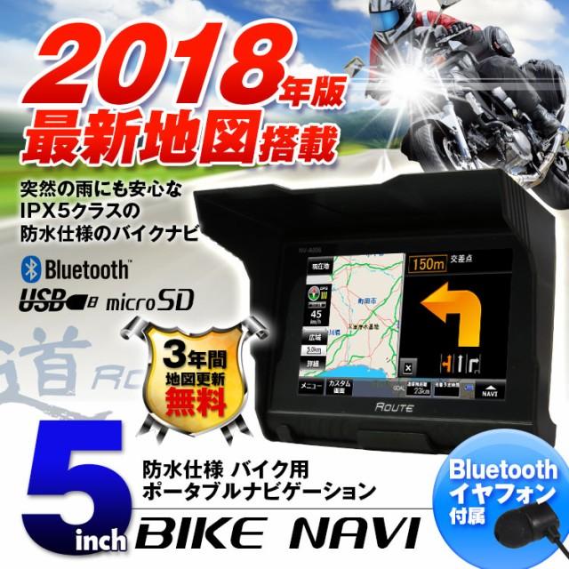 バイクナビ ナビ 2018年版地図搭載 ナビゲーション ドライブ 5インチ IPX5 防水 Bluetooth バイザー一体型 バイク 12V 24V