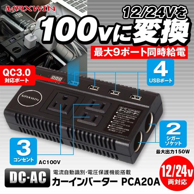 12V/24V対応 車載インバーター DC AC コンセント ...