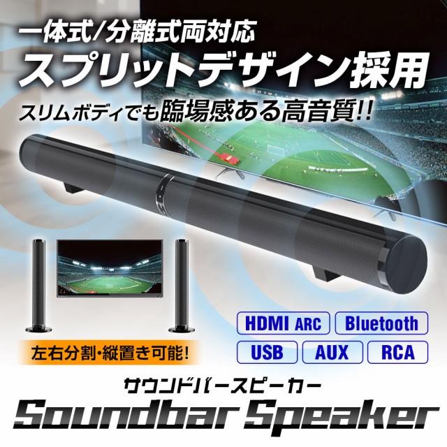 サウンドバー スピーカー テレビ用サウンドバー H...