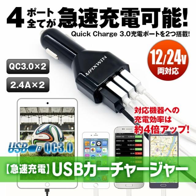 定形外送料無料 USBカーチャージャー Quick Charg...