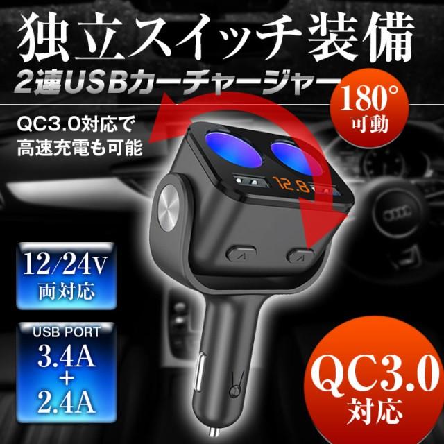 定形外送料無料 シガーソケット 2連 USB QC3.0 車...