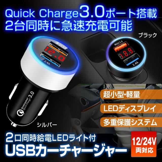 シガーソケット USB 2連 車載充電器 カーチャージ...