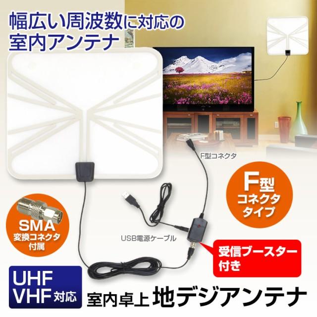 室内 HD テレビ アンテナ F型 地デジ UHF VHF対...