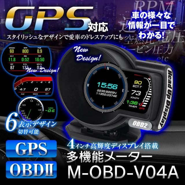 OBD2 メーター GPS サブメーター スピードメータ...