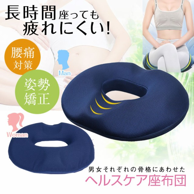 腰痛対策 ヘルスケア座布団 クッション 低反発 腰...