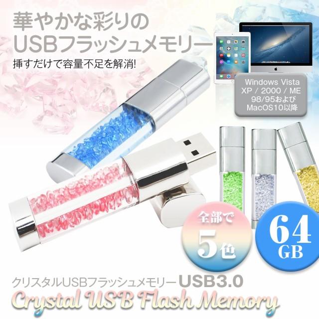 定形外送料無料 USBメモリー クリスタル ビーズ ...