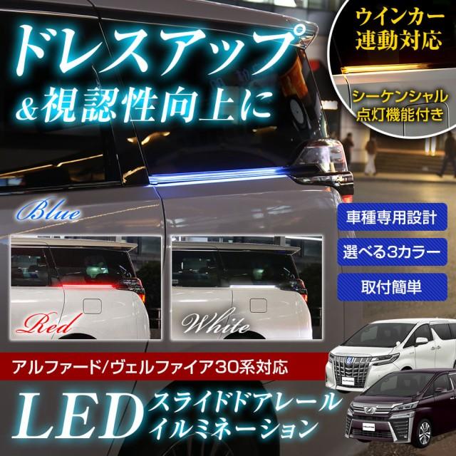 LED イルミネーション LEDライト スライドドアレ...