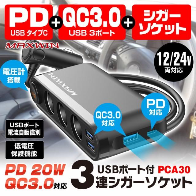 シガーソケット 3連 12V 24V カーチャージャー PD...