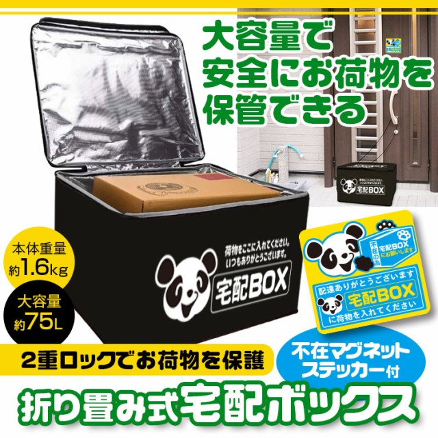 宅配BOX 宅配ボックス パンダ 大容量 75L 厚手 高...