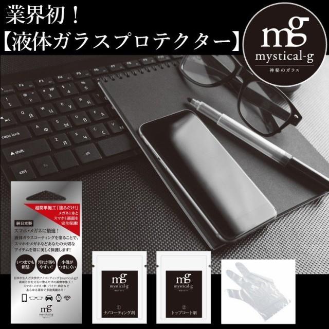 送料無料 mystical-g ミスティカルジー 眼鏡 メガ...