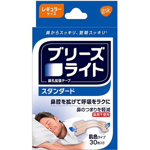 ブリーズライト スタンダード 肌色 レギュラー 鼻孔拡張テープ 快眠・いびき軽減(30枚入)[鼻腔拡張]