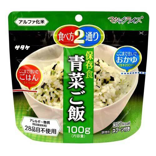 マジックライス 青菜ご飯(100g)[ライス・お粥]