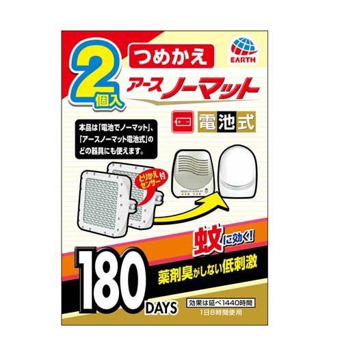 アースノーマット電池式 蚊取り180日つめかえ(2個...