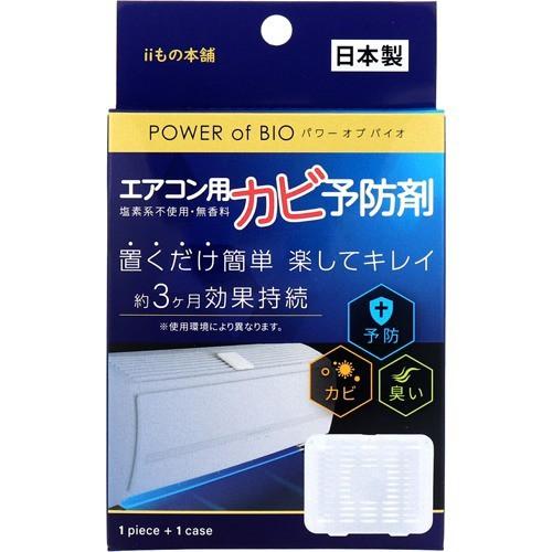 パワーオブバイオ エアコン用カビ予防剤 本体(1個...