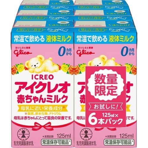 【企画品】アイクレオ 赤ちゃんミルク(125ml*6本...