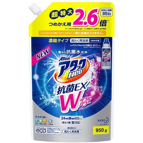 【アウトレット】【訳あり】アタックNeo 抗菌EX W...