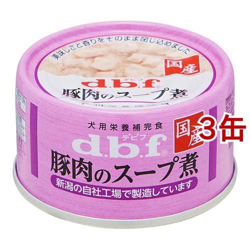 デビフ 豚肉のスープ煮(65g*3コセット)[ドッグフ...