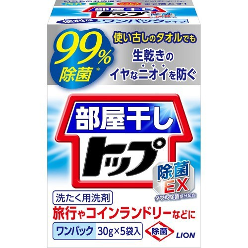 部屋干しトップ 除菌EX ワンパック(30g*5個入)[洗...