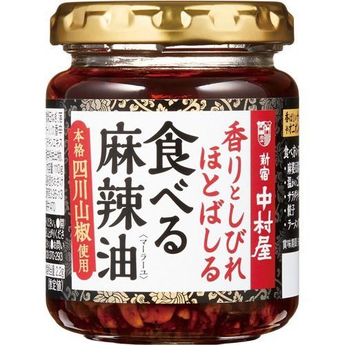 【訳あり】新宿中村屋 香りとしびれほとばしる食...