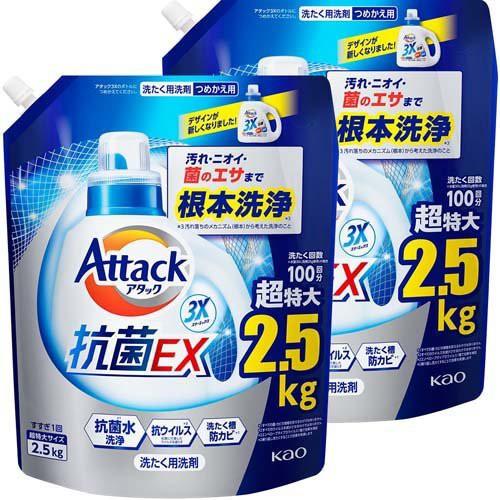 アタック3X 洗濯洗剤 つめかえ用 メガサイズ(2.5k...