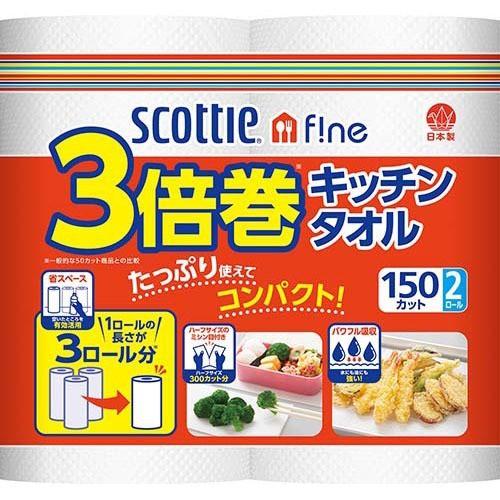 スコッティ ファイン3倍巻キッチンタオル(150カッ...