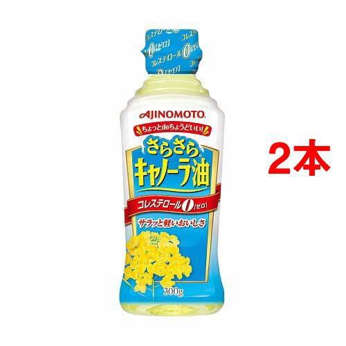 【訳あり】味の素 さらさらキャノーラ油(300g*2本...