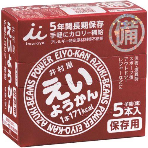 井村屋 えいようかん(60g*5本入)[和菓子]