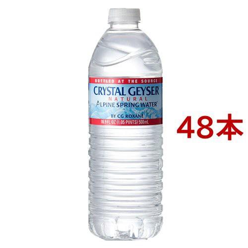 クリスタルガイザー 水(500mL*48本入)[海外ミネラ...