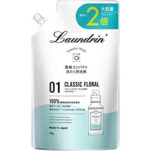 ランドリン WASH 洗濯洗剤 濃縮液体 クラシックフ...