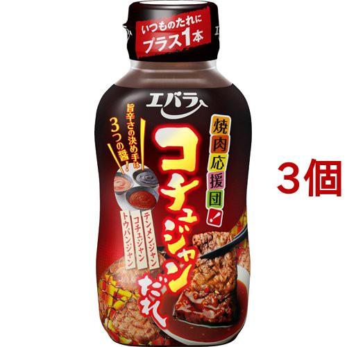 エバラ 焼肉応援団 コチュジャンだれ(230g*3コセット)[たれ]