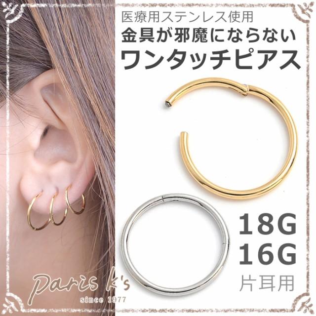 【Max半額クーポン対象品!】ボディピアス 片耳...