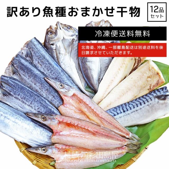 父の日【早期特典】 訳あり 魚種おまかせ干物セッ...