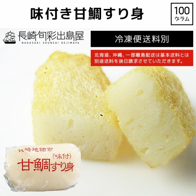 干物屋さんのアマダイすり身 100g 冷凍便送料別 ...