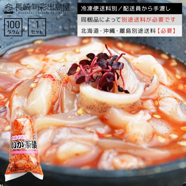 【購入制限あり】 干物屋さんの長崎流イカ茶漬け ...