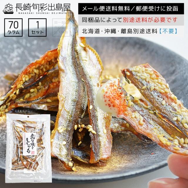 濃いめの甘辛 炙り焼きシシャモ 開きタイプ 70g ...