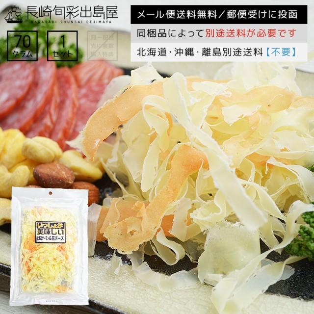 ふわふわ 北海道サーモン&花チーズ 70g メール便...